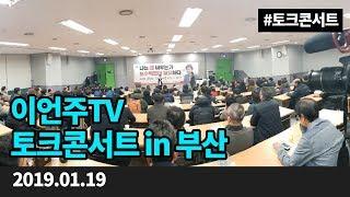 이언주TV 토크콘서트 in 부산 - 나는 왜 싸우는가? 보수혁명이 필요하다[이언주TV(이언주티비)]