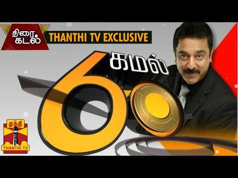 Thiraikadal : Exclusive Interview with Actor Kamal Haasan (3/11/14) - Thanthi TV
