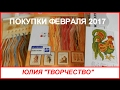 ВЫШИВКА/Покупки/Февраль 2017
