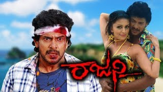 Rajani Kannada Movie Full HD | ‎Upendra‎, ‎Aarti Chabria‎, ‎Mukul Dev