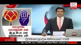 Ada Derana Prime Time News Bulletin 6.55 pm -  2017.12.14