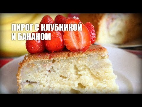 Рецепты быстрого пирога с клубникой