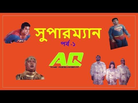 Superman সুপারম্যান Popular Bangla Film Prank by alpha Q