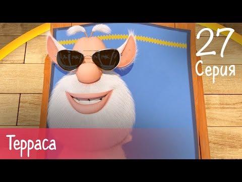 Буба - Терраса - 27 серия - Мультфильм для детей
