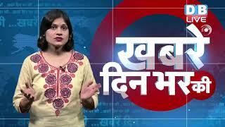 15 August 2018   दिनभर की बड़ी ख़बरें   Today's News Bulletin  Hindi News India   Top News  #DBLIVE