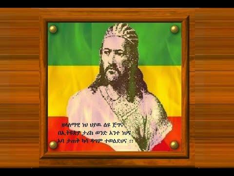 Ethiopia -- Nuredin Essa: Yebandira Tarik (ena Ahmedé Bogale) / የባንዲራ ታሪክ (እና አህመዴ ቦጋለ)