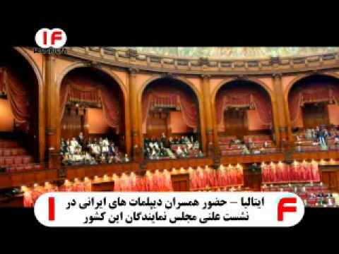 ایرنا فیلم - همسران دیپلمات های  ایرانی درمجلس ایتالیا