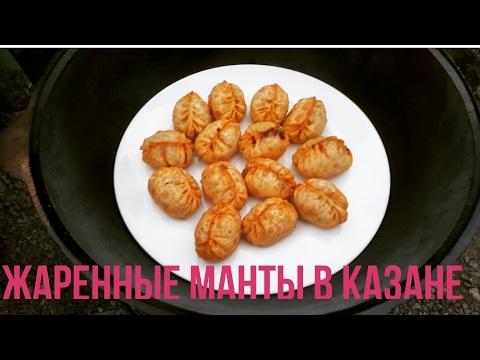 Жаренные Манты(Хошаны) в Казане(МЕГА СОЧНЫЙ РЕЦЕПТ)