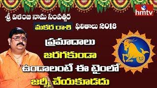 మకర రాశి | Makara Rasi 2018 | Venu Swamy Ugadi Predictions 2018 | hmtv News
