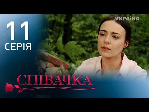 Певица (11 серия)