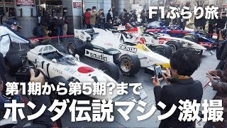 【F1ぶらり旅】ホンダ本社でレジェンドマシンたちを目撃!