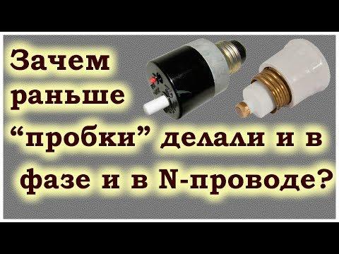 Зачем раньше ставили пробку в ноле? Электрики были идиоты?