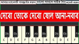 Debo Toke Debo Sholo Ana Bangla Piano Tutorial 2017