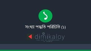 01. Introduction to  Number System-Tutorial One (Part 01) Bangla | সংখ্যা পদ্ধতি পরিচিতি পর্ব ০১