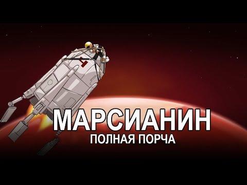 Марсианин: Полная порча