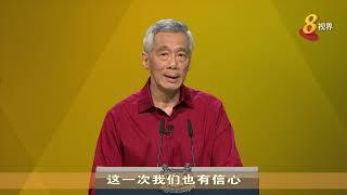 李显龙:政府密切关注经济走势 加大力度支持企业和工友