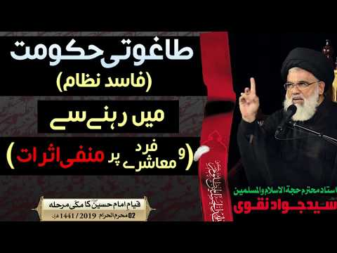Taghooti Hukumat insan ka kya Hashar krta hai    Ustad e Mohtaram Syed Jawad Naqvi
