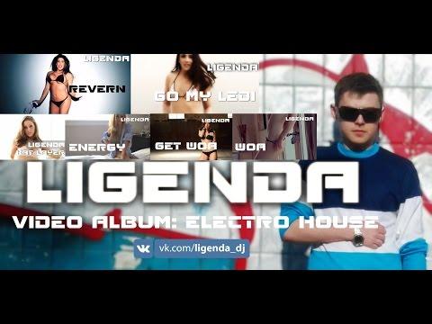 DVJ LiGENDA - VideoAlbum: Electro House [www.ligenda.ru]