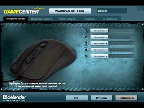 Как создать макрос на мышке warhead gm-1300