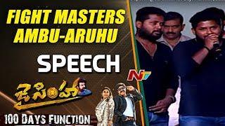 Fight Masters Ambu-Aruhu Speech @ Jai Simha 100 Days Function | Balakrishna | KS Ravi Kumar