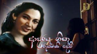 Rukmani Devi ~ Adaraya Nisa ආදරය නිසා..