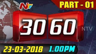 News 30/60 || Mid Day News || 23 March 2018 || Part 01 || NTV