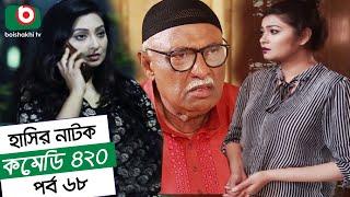 Dom Fatano Hashir Natok - Comedy 420 | EP - 68 | Mir Sabbir, Ahona, Siddik, Chitrolekha Guho
