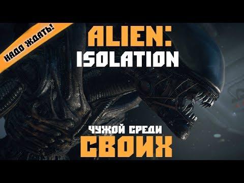 Первый взгляд. Alien: Isolation. Чужой среди своих