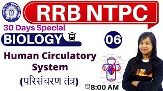 Class-06 ||#RRB NTPC 30 Days Special || BIOLOGY || By Amrita Ma'am|| Human Circulatory System