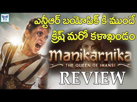 ఎన్టీఆర్ బయోపిక్ కి ముందే క్రిష్ మరో కళాఖండం | Manikarnika Official Teaser Review | Kangana Ranaut