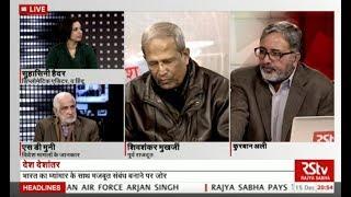 Desh Deshantar: पड़ोसी देशों के साथ विदेश नीति