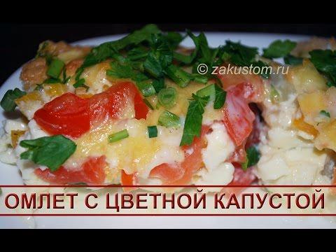 Омлет с цветной капустой и овощами: простой рецепт приготовления - Omelet with vegetable