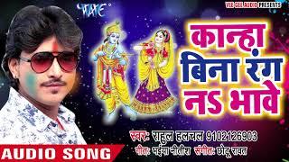 राधा कृष्णा की सूंदर होली गीत 2018 Rahul Hulchal Kanha Bina Rang Na Bhawe Holi Songs 2018