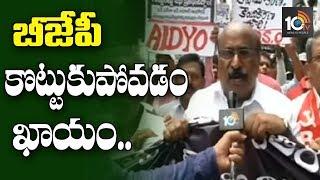 బీజేపీ పాలనలో పేదల  జీవితాలు ఛిద్రం..| Lift Party Leaders Fires on BJP Govt | Hyderabad