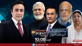 To The Point With Mansoor Ali Khan   Lahore Survey   20 July 2018   Express News