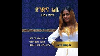 Abenet Demissie - Dendina Libe (Ethiopian Music)