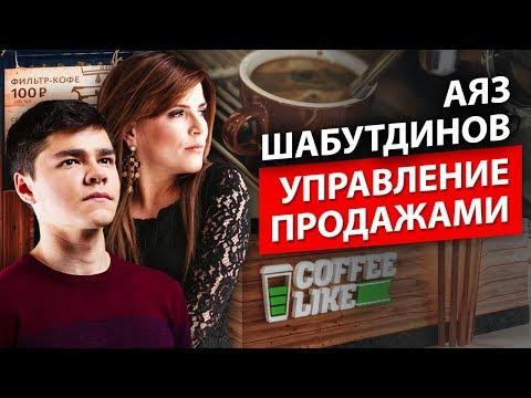 Управление продажами с Аязом Шабутдиновым