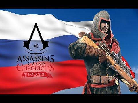 Как сделать ассасин крид на русском языке