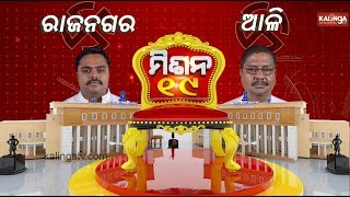 2019 Elections: Report from Battle Ground of Rajnagar and Aul | Kalinga TV