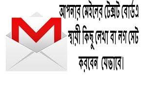 How can Setup text or image permanent in my Email text bored | How can Add signature  logo my Gmail