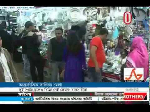 Dhaka International Trade Fair Dhaka International Trade Fair