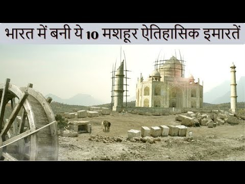 Top 10 Most Famous Historical Places And Monuments in India | In Hindi
