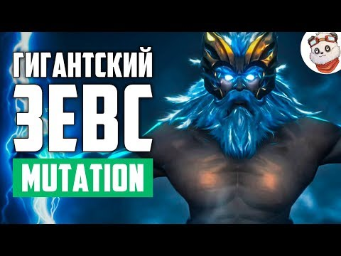 ТАВЕР В ИНВЕНТАРЕ + ГИГАНТСКИЙ ЗЕВС | ZEUS DOTA 2