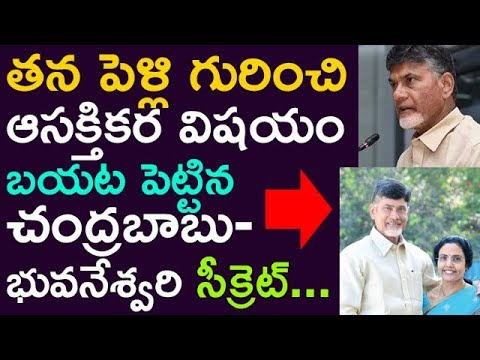 Chandrababu Revealed His Marriage Secrets ! | Bhuvaneshwari Secrets !! | Taja30