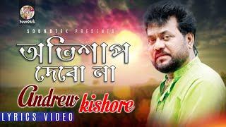 Andrew Kishore - Ovishap Debona | অভিশাপ দেবোনা | Lyrics Video | Bangla Hit Song | Soundtek