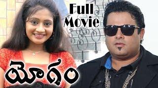 Veerangam - Yogam Telugu Full Length Movie    Krishnudu, Sandeepthi, Anjan Kumar, Swapna