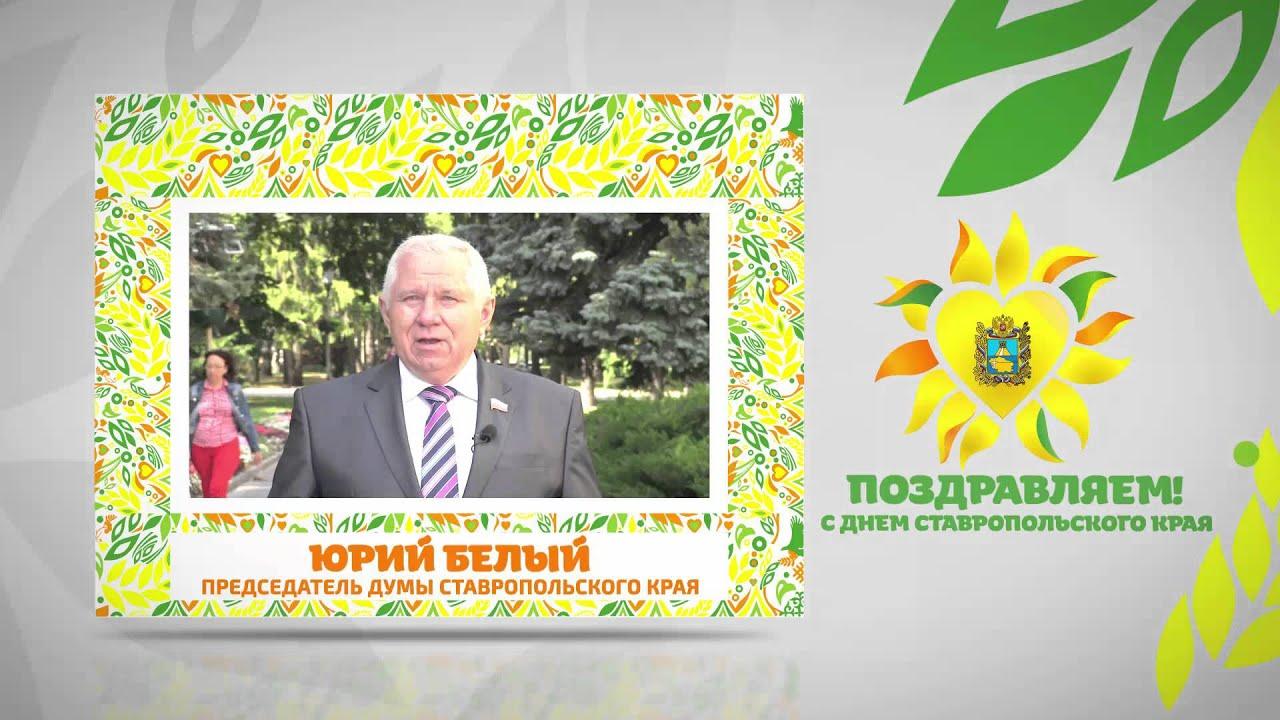 С днем города ставрополя поздравление 100