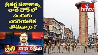 Why Not Saluting Tiranga in Lal Chowk? | News Analysis With Srini | hmtv