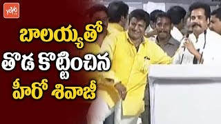Actor Sivaji Emotional Action With Balakrishna | Chandrababu Diksha for AP Special Status