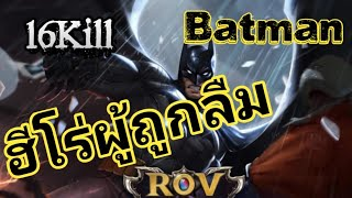 Rov : Batman อัศวินรัตติกาล